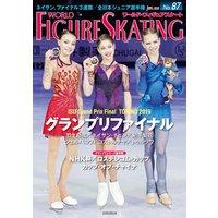 ワールド・フィギュアスケート No.87