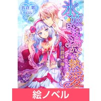 【絵ノベル】氷姫を蕩かす熱愛〜侯爵様の優しいキス〜 1