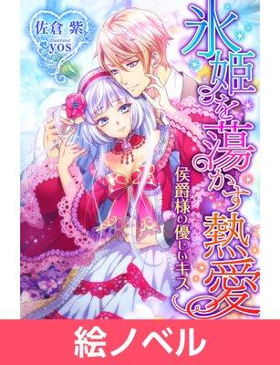 【絵ノベル】氷姫を蕩かす熱愛〜侯爵様の優しいキス〜