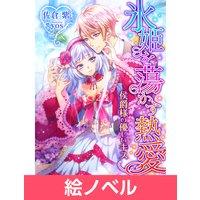 【絵ノベル】氷姫を蕩かす熱愛〜侯爵様の優しいキス〜 3