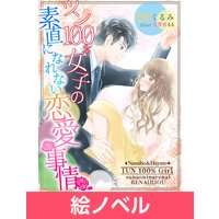 【絵ノベル】ツン100%女子の素直になれない恋愛事情 3