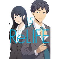ReLIFE (15)【フルカラー・電子書籍版限定特典付】