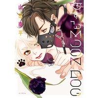 恋するMOON DOG【電子限定おまけ付き】 3