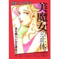 特選!中山乃梨子 美魔女の正体—男を喰らい女を搾取する—