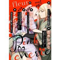 Pinkcherie vol.16 −fleur−【雑誌限定漫画付き】