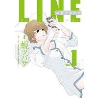 LINEの答えあわせ〜男と女の勘違い〜