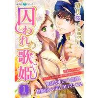 囚われの歌姫 分冊版[ホワイトハートコミック] 1巻