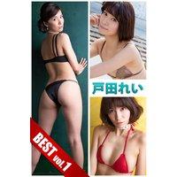 戸田れい BEST vol.1