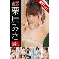 大容量291枚 栗原みさ BEST vol.1