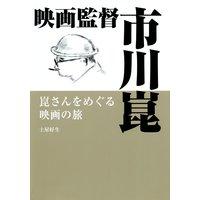 映画監督 市川崑〜崑さんをめぐる映画の旅〜