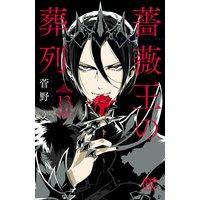 薔薇王の葬列 13 【Renta!限定ペーパー付】