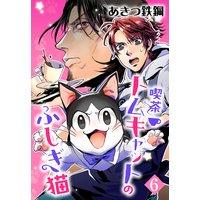 【単話売】喫茶トムキャットのふしぎ猫 6話