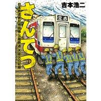さんてつ—日本鉄道旅行地図帳 三陸鉄道 大震災の記録—