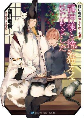 龍仁庵のおもてなし 龍神様と捨て猫カフェはじめました【電子限定特典付き】