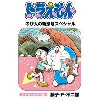 ドラえもん デジタルカラー版 のび太の新恐竜スペシャル