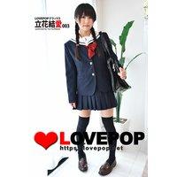 LOVEPOP デラックス 立花結愛 003
