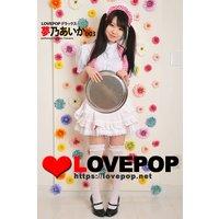LOVEPOP デラックス 夢乃あいか 003