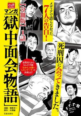 マンガ「獄中面会物語」【分冊版】