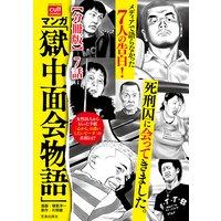 マンガ「獄中面会物語」【分冊版】 7話