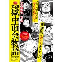 マンガ「獄中面会物語」【分冊版】 8話