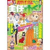 主任がゆく!スペシャル Vol.143