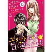【バラ売り】comic Berry'sエリート秘書に甘く迫られてます13巻