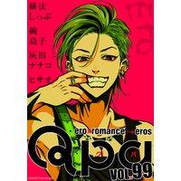 Qpa vol.99〜エロ