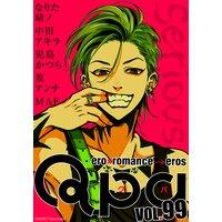 Qpa vol.99〜シリアス