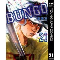 BUNGO—ブンゴ— 21