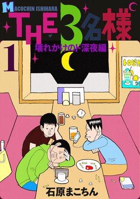 THE 3名様 〜壊れかけのド深夜編〜