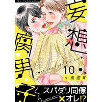 妄想腐男子くん(10)