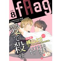 fRag vol.8