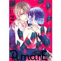 AmarE特別版 vol.2