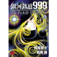 銀河鉄道999 ANOTHER STORY アルティメットジャーニー 4