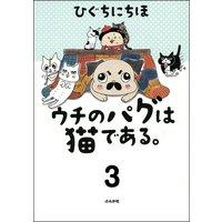 ウチのパグは猫である。(分冊版) 【第3話】