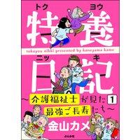 特養日記〜介護福祉士が見た最強ご長寿たち〜(分冊版)