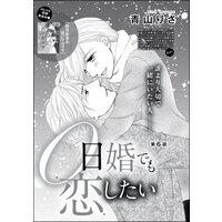 0日婚でも恋したい(分冊版) 【第6話】