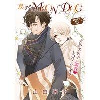 花ゆめAi 恋するMOON DOG story15