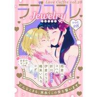 ラブコフレ vol.28 jewelry 【限定おまけ付】