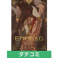 【タテコミ】ENNEAD【フルカラー】