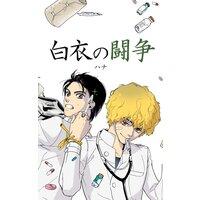 【タテコミ】白衣の闘争【フルカラー】