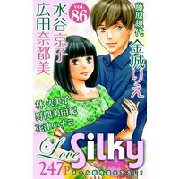 Love Silky Vol.86