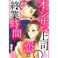 オジサマ上司との恋は終業時間から 【単話売】