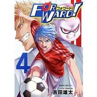 Forward!‐フォワード!‐ 世界一のサッカー選手に憑依されたので、とりあえずサッカーやってみる。 4