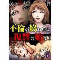不倫の終わりは復讐の始まり〜女を狂わす甘い毒【単行本】 (2)