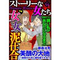 ストーリーな女たち Vol.54 女と女の泥仕合