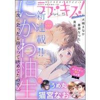 ラブキス!more Vol.5