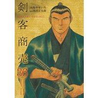 剣客商売 (36)