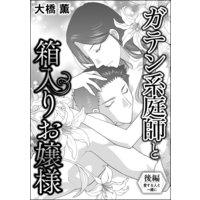 ガテン系庭師と箱入りお嬢様(単話版) 【後編】