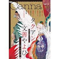 オリジナルボーイズラブアンソロジーCanna Vol.70